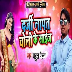 Durji Naapta Choli Ke Size songs