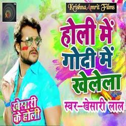 Holi Me Godi Me Khelela songs