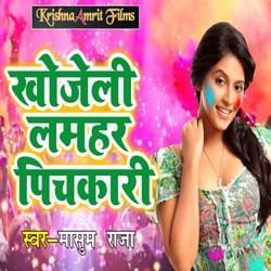 Khojeli Lamhar Pichkari songs