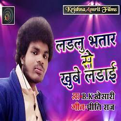 Ladalu Bhatar Se Khube Ladaai songs