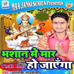 Listen to Bhashan Me Mar Ho Jayega songs from Bhashan Me Mar Ho Jayega