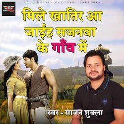 Mile Khatir Aa Jayiha Sajanwa Ke Gaun Mein songs