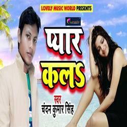 Pyaar Kala songs