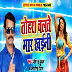 Tohare Chalte Maar Khaini songs