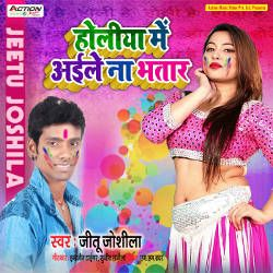 Holiya Me Aile Na Bhatar songs