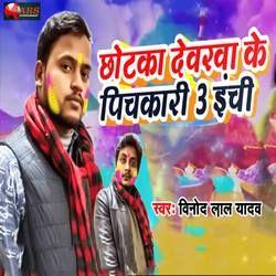 Chhotka Dewarwa Ke Pichkari 3 Inchi songs