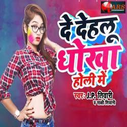 De Dehalu Dhokha Holi Me songs