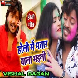 Holi Me Bhatar Vala Bhaini songs