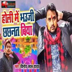 Holi Me Bhauji Chchnat Biya songs