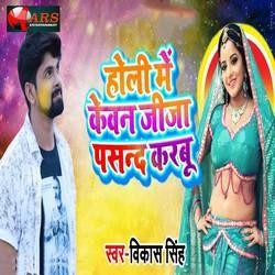 Listen to Holi Me Kewan Jija Pasand Karbu songs from Holi Me Kewan Jija Pasand Karbu