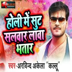 Holi Me Suit Salwar Lawa Bhatar songs