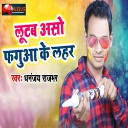 Lutab Asho Faguya Ke Lahar songs