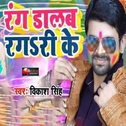 Listen to Rang Daleb Ragari Ke songs from Rang Daleb Ragari Ke