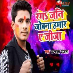 Ranga Jani Jobna Humar Ae Jija songs