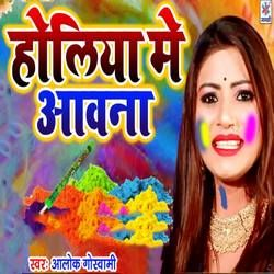 Listen to Holi Me Aawna songs from Holi Me Aawna