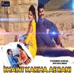 Bhaint Kariha Ae Rani songs