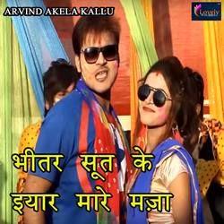 Bhitar Sut Ke Iyar Mare Maza songs
