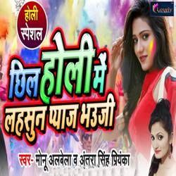 Chhil Holi Me Lahsun Pyaaj Bhauji songs