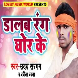 Dalab Rang Ghor Ke songs
