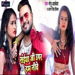Saiya Ji Upar Hum Niche songs