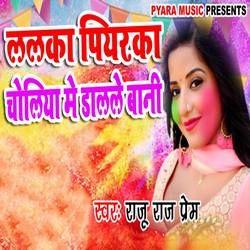 Lalka Piyarka Choliya Me Dalale Bani songs