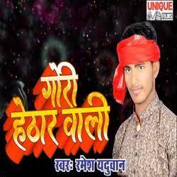Gori Hethar Wali songs