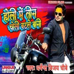 Holi Me Tin Choli Batle Bani songs