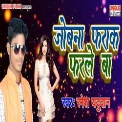 Jobanaa Farak Farle Ba songs