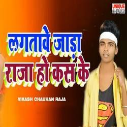 Lagatawe Jada Raja Ho Kash Ke songs