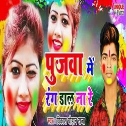 Pujawa Me Rang Daal Na Re songs