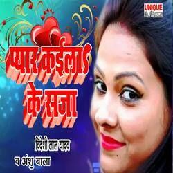 Pyar Kaila Ke Saja songs