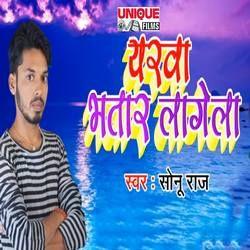 Yarwa Bhatar Lagela songs