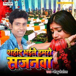Shahed Bhaile Hamro Sajanwa songs