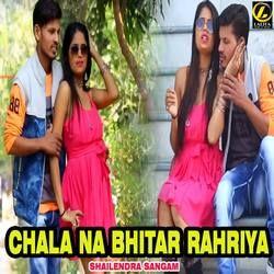 Chala Na Bhitar Rahriya songs