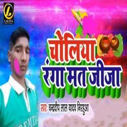 Choliya Ranga Mat Jija songs
