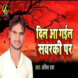 Dil Aa Gail Sawarki Par songs