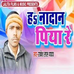 Ha Nadan Piya Re songs