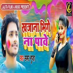 Khajana Bhige Na Pave songs