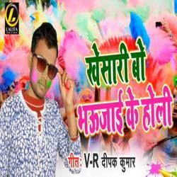 Khesari Bo Bhauji Ke Holi songs