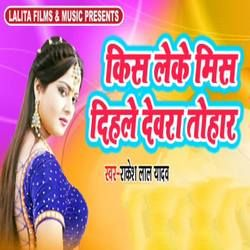 Kiss Leke Miss Dihale Dewra Tohar songs