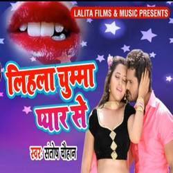 Lihala Chumma Pyar Se songs