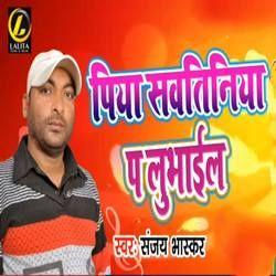 Piya Savtiniya Pa Lubhail songs