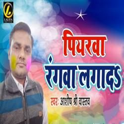 Piyrawa Rangwa Lagada songs