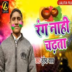 Rang Nahi Chadta songs
