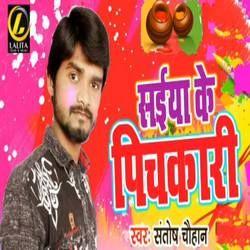 Saiya Ke Pichkari songs