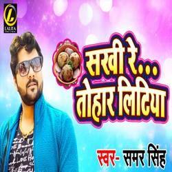 Sakhi Re Tohar Litiya songs