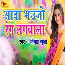 Aaja Bhauji Rang Lagvala songs