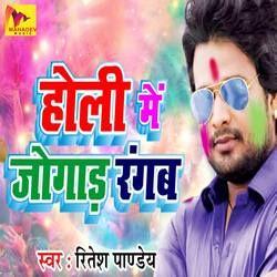 Holi Me Jogad Rangab songs