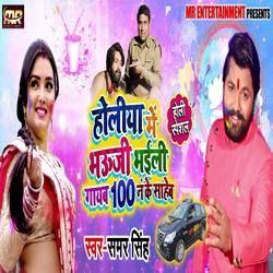 Holiya Me Bhauji Bhaili Gayab 100 Na Ke Saheb songs