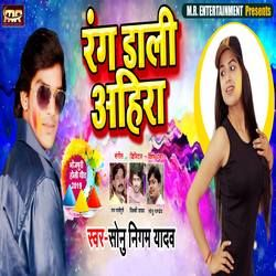 Rang Dali Aaihra songs